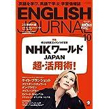 別冊・CD付 ENGLISH JOURNAL (イングリッシュジャーナル) 2018年 10月号