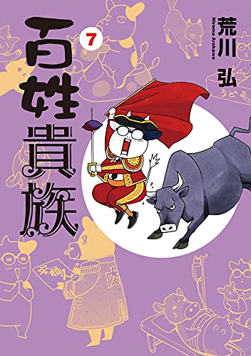 百姓貴族(7)通常版 (ウィングス・コミックス)