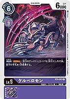 デジモンカードゲーム BT4-083 ケルベロモン (C コモン) ブースター グレイトレジェンド (BT-04)