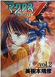 マクロス7トラッシュ (2) (角川コミックス・エース)