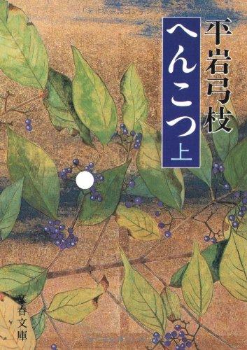 へんこつ (上) (文春文庫 (168‐35))