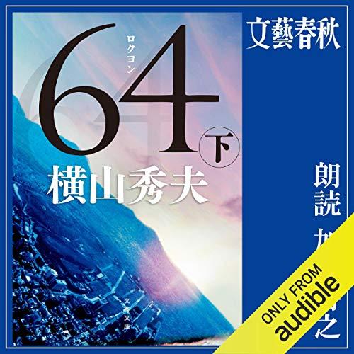 64(ロクヨン)下