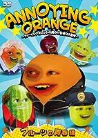 ANNOYING ORANGE ~アノーイングオレンジの胸やけ気味な大冒険フルーツの青春編 [DVD]
