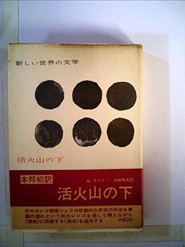 新しい世界の文学〈第35〉活火山の下 (1966年)