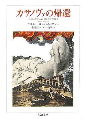 カサノヴァの帰還 (ちくま文庫)