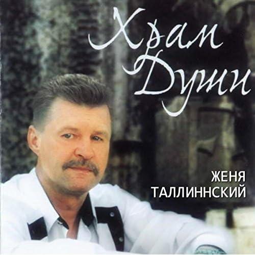Zhenya Tallinskiy
