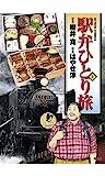 駅弁ひとり旅 : 2 (アクションコミックス)