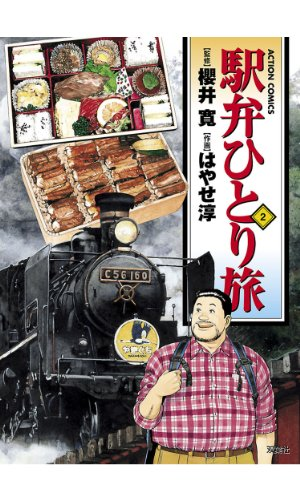 駅弁ひとり旅 : 2 (アクションコミックス)の詳細を見る