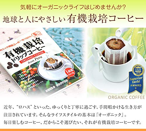 CAFE工房『ドリップコーヒー有機栽培コーヒー』