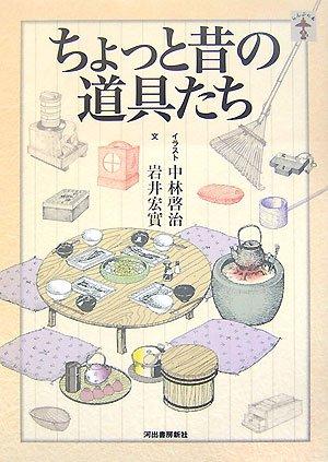 ちょっと昔の道具たち (らんぷの本)の詳細を見る
