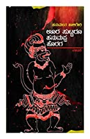 Uru Suttaroo Hanumappa Horaga (Kannada)