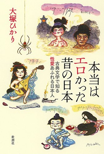 本当はエロかった昔の日本:古典文学で知る性愛あふれる日本人の詳細を見る