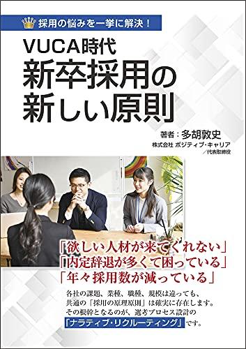 【Amazon.co.jp 限定】VUCA時代 新卒採用の新しい原則