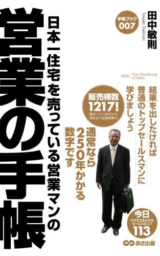 日本一住宅を売っている営業マンの営業の手帳(あさ出版電子書籍)