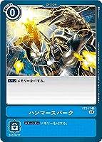 【パラレル】デジモンカードゲーム ST8/ST2-13 ハンマースパーク (C コモン) スタートデッキ アルフォースブイドラモン (ST-8)