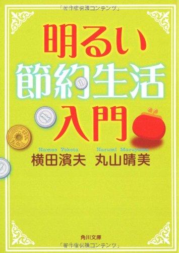明るい節約生活入門 (角川文庫)の詳細を見る