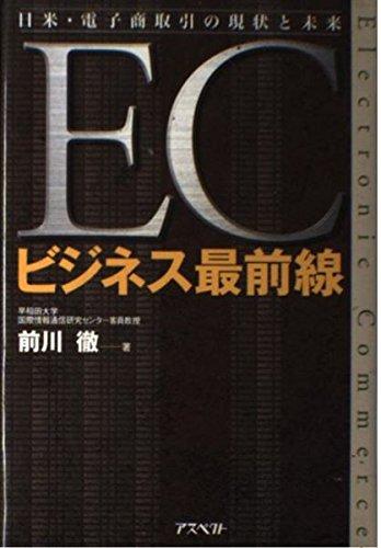 ECビジネス最前線―日米・電子商取引の現状と未来の詳細を見る