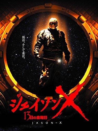 ジェイソンX 13日の金曜日(字幕版)