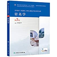 Acupuncture (version 3. vocational acupuncture and massage)(Chinese Edition)