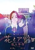 花とアリス殺人事件[DVD]