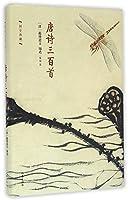 唐诗三百首(精)/国学典藏