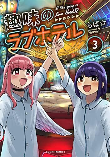 趣味のラブホテル 3巻(完)【電子特典付き】 (バンチコミックス)