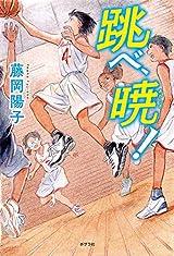 誰もが輝くバスケ小説〜藤岡陽子『跳べ、暁!』