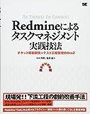 Redmineによるタスクマネジメント実践技法