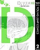 DIVER―組対潜入班― 2 (ヤングジャンプコミックスDIGITAL)