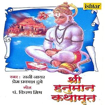 Shri Hanuman Kathamrut