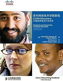 思科网络技术学院教程 CCNA Discovery:计算机网络设计和支(异步图书) (Chinese Edition)