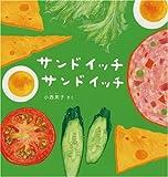 サンドイッチ サンドイッチ (幼児絵本シリーズ)