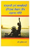 Rashtravadi Evm Marksvadi Itihas Lekhan Aur Mahatma Gandhi (Hindi)
