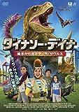 ダイナソー・デイナ 絵本から出たティラノサウルス[DVD]