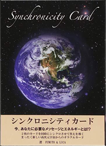 シンクロニシティカード ([バラエティ])