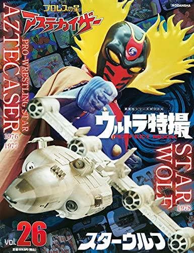 ウルトラ特撮 PERFECT MOOK vol.26スターウルフ/プロレスの星 アステカイザー (講談社シリーズMOOK)