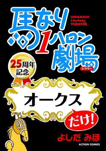 馬なり1ハロン劇場 : 「オークス」だけ! 馬なり1ハロン劇場 25周年記念 (アクションコミックス)