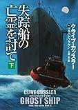 失踪船の亡霊を討て(下) 失踪船の亡霊を撃て (扶桑社BOOKSミステリー)