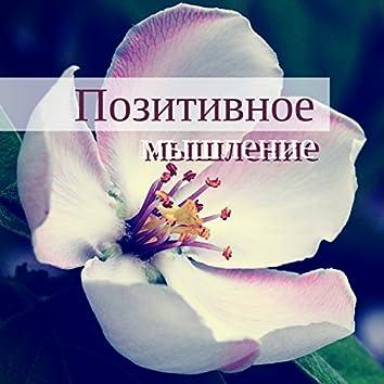 Позитивное мышление - Сосредоточения и медитации