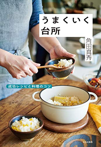 うまくいく台所 成功レシピと料理のコツ