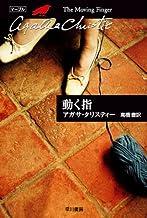 表紙: 動く指 (クリスティー文庫)   高橋 豊