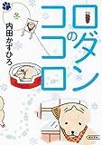 ロダンのココロ 冬 (朝日文庫)
