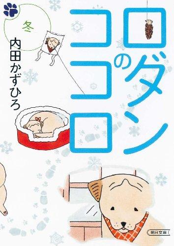ロダンのココロ 冬 (朝日文庫)の詳細を見る