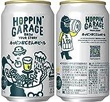 サッポロビール ホッピンガレージ 【ホッピンおじさんのビール 350ml × 24缶 】HOPPIN' GARAGE クラフトビール ビール ギフト プレゼント 父の日 贈り物 ギフトラッピング対応