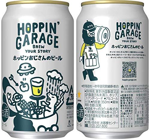 サッポロビール ホッピンガレージ HOPPIN' GARAGE ホッピンおじさんのビール クラフトビール 350ml × 24缶 ホップビール ギフト プレゼント