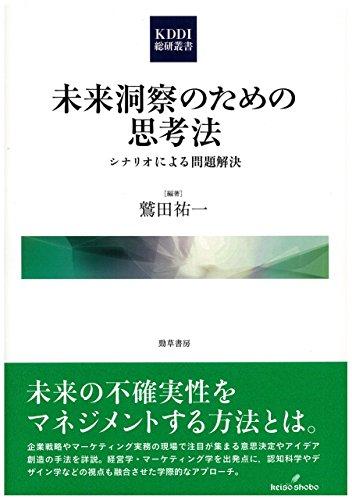 未来洞察のための思考法: シナリオによる問題解決 (KDDI総研叢書)