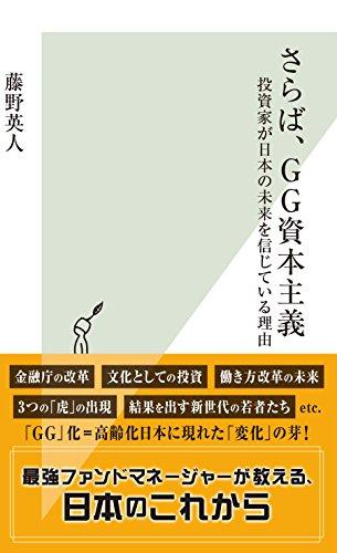 さらば、GG資本主義~投資家が日本の未来を信じている理由~ (光文社新書)