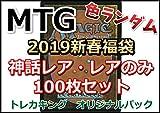 MTG 2019新春福袋 色ランダム 100枚セット レア・神話レアのみ マジックザギャザリング