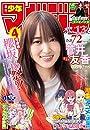 週刊少年マガジン 2020年51号 2020年11月18日発売