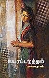 உயரப்பறத்தல்: Uyaraparathal (Tamil Edition)